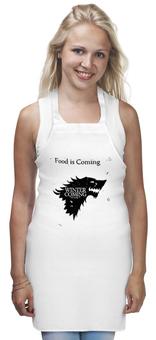 "Фартук ""Food is Coming"" - winteriscoming, игра-престолов"