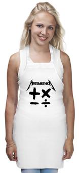 "Фартук ""Математика"" - рок, metallica, наука, металлика, антибренд"
