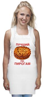 "Фартук ""Лучший по пирогам"" - кухня, пирог, кулинар"