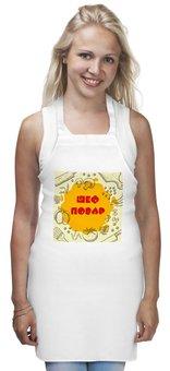 """Фартук """"Шеф повар"""" - кухня, шеф-повар, кухонный, продукты питания"""