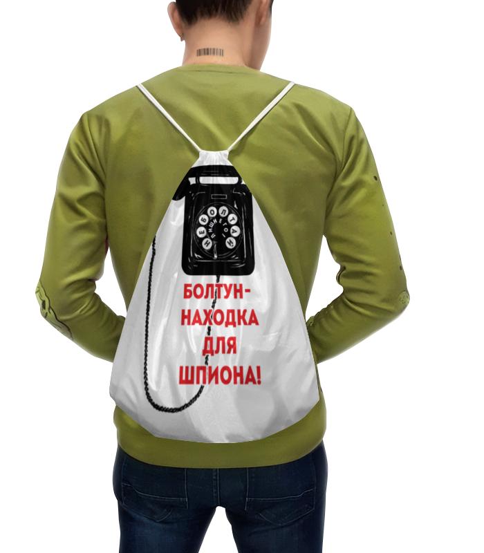 Рюкзак с полной запечаткой Printio Болтун-находка для шпиона чехол для iphone 5 глянцевый с полной запечаткой printio говори по русски