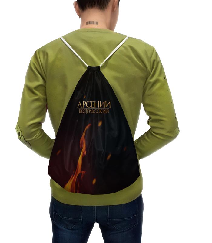 Рюкзак с полной запечаткой Printio Арсений вестеросский арсений миронов древнерусская игра двенадцатая дочь