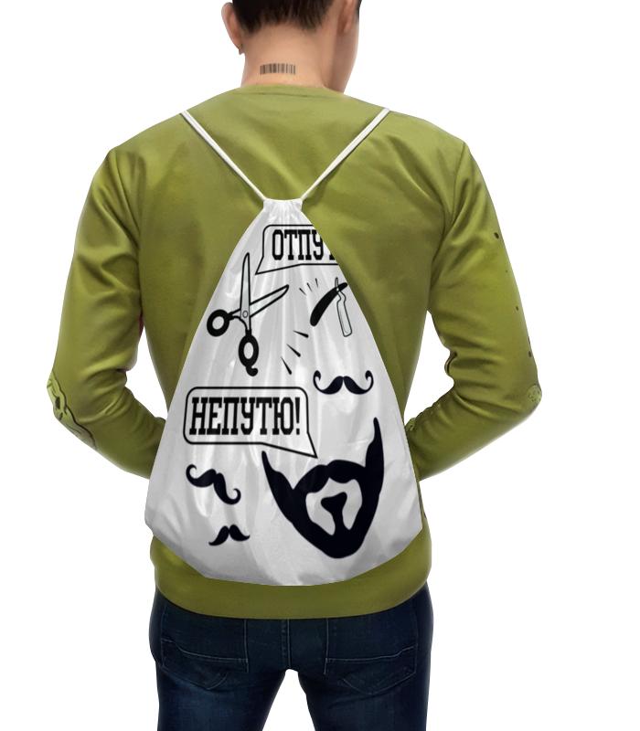 Рюкзак-мешок с полной запечаткой Printio Отпути бороду