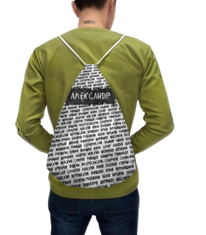 Рюкзак-мешок с полной запечаткой Printio Великие - александр что означает ваша фамилия