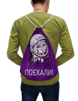 """Рюкзак-мешок с полной запечаткой """"Гагарин Поехали!"""" - ссср, космос, гагарин, день космонавтики, россия"""