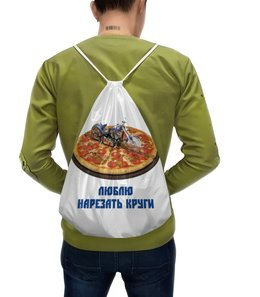 """Рюкзак с полной запечаткой """"Люблю нарезать круги"""" - еда, мотоцикл, пицца"""