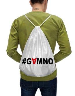 """Рюкзак-мешок с полной запечаткой """"#GAMNO"""" - gamno"""