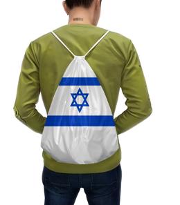 """Рюкзак-мешок с полной запечаткой """"Земля Обетованная - Израиль!"""" - патриотизм, звезда давида, израиль флаг"""