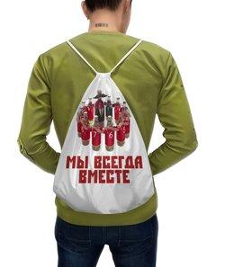 """Рюкзак с полной запечаткой """"Мы всегда вместе"""" - футбол, алкоголь, сборная россии, чм2018"""