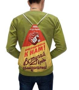 """Рюкзак-мешок с полной запечаткой """"Любишь понедельники? Самозанятый 2019"""" - ссср, ретро, труд, плакат, агитация"""