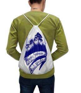 """Рюкзак-мешок с полной запечаткой """"ЧЕРЕЗ ТЕРНИИ К ЗВЁЗДАМ!!!"""" - горы, девиз, кредо характер, survival, леса"""