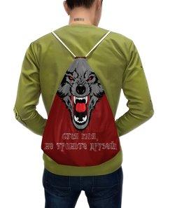 """Рюкзак-мешок с полной запечаткой """"Обородач"""" - семья, дружба, волк, оборотень, старки"""