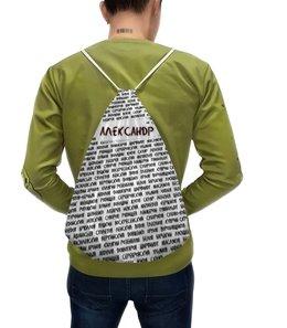 """Рюкзак-мешок с полной запечаткой """"Великие - Александр"""" - великие люди"""
