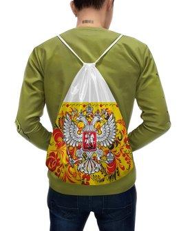 """Рюкзак-мешок с полной запечаткой """"Хохлома"""" - цветы, россия, герб, орел, хохлома"""