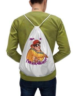 """Рюкзак-мешок с полной запечаткой """"Мам, я Грандмастер!"""" - счастливы вместе, безбаб, рома букин, грандмастер"""