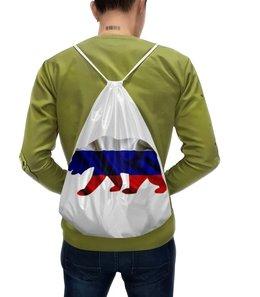 """Рюкзак-мешок с полной запечаткой """"Русский Медведь"""" - bear, медведь, русский, флаг, russian"""