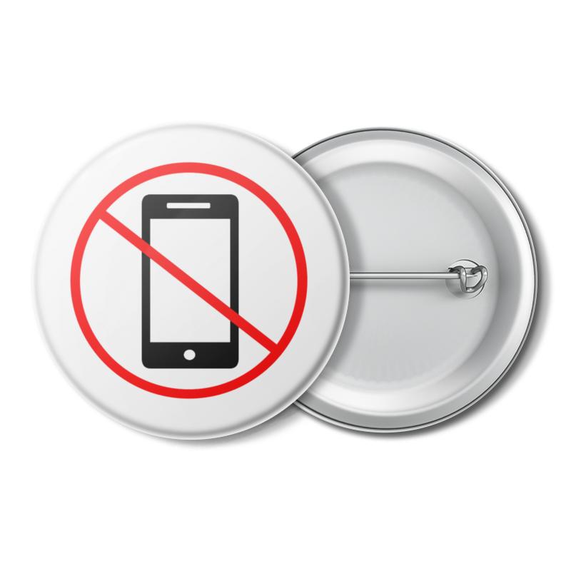 Значок Printio Мобильный запрещен