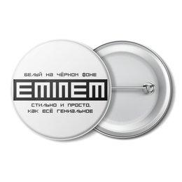 """Значок """"Белый на чёрном фоне"""" - rap, hip-hop, eminem, эминем, slim shady"""