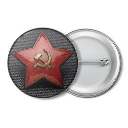 """Значок """"Красная звезда серп и молот"""" - праздник, 23 февраля, дедушка, 9 мая, папе"""