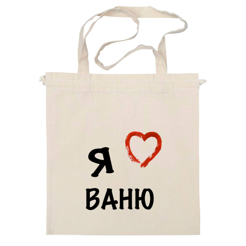 Сумка Printio Я люблю сумка printio я вас умоляю by kkaravaev ru