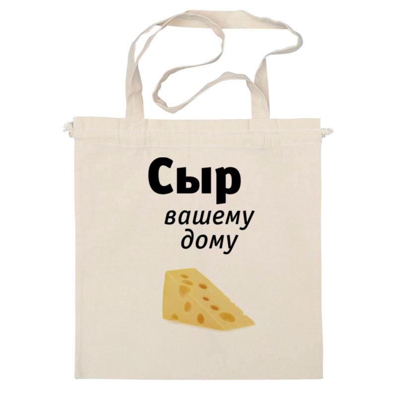 Сумка Printio Сыр вашему дому сумка printio сыр вашему дому