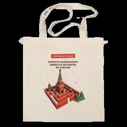 """Сумка """"Вывести жуликов (день)"""" - навальный, команда навального, навальный четверг"""