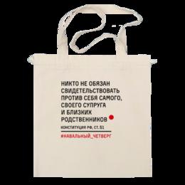 """Сумка """"Ст. 51, Конституция РФ"""" - навальный четверг"""