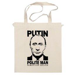 """Сумка """"Путин - вежливый человек"""" - любовь, россия, путин, президент, кумир"""