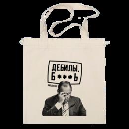 """Сумка """"ДЕБИЛЫ Б**** by Design Ministry"""" - лавров, lavrov, weloverov, designministry, дебилы"""