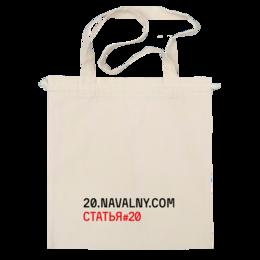 """Сумка """"20.navalny.com/статья #20"""" - навальный четверг, двадцать"""
