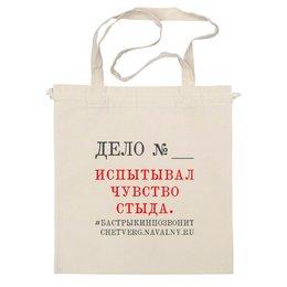 """Сумка """"Испытывал чувство стыда"""" - навальный, навальный четверг, navalny"""