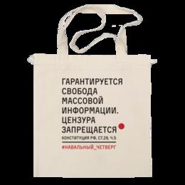 """Сумка """"Конституция РФ, ст.29, ч.5"""" - навальный, команда навального, навальный четверг"""