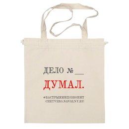 """Сумка """"Думал"""" - навальный четверг, navalny, навалный"""
