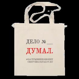 """Сумка """"Думал"""" - навальный четверг, навальный, navalny"""