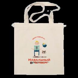 "Сумка ""Navalny Time"" - навальный, команда навального, навальный четверг"