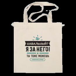 "Сумка ""Где Навальный? Я за него!"" - навальный, команда навального, навальный четверг"