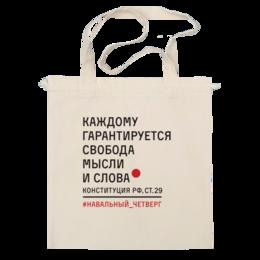 """Сумка """"Конституция РФ, ст. 29"""" - навальный, команда навального, навальный четверг"""