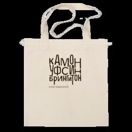 """Сумка """"Кам он УФСИН бринг ит он"""" - навальный четверг"""