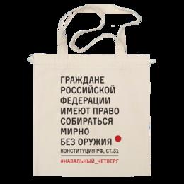 """Сумка """"Конституция РФ, ст. 31"""" - навальный, команда навального, навальный четверг"""