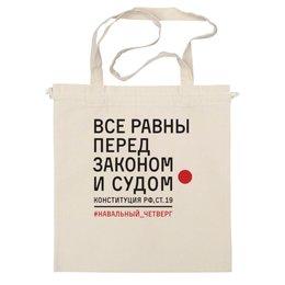 """Сумка """"Конституция РФ, ст.19"""" - навальный, команда навального, навальный четверг"""