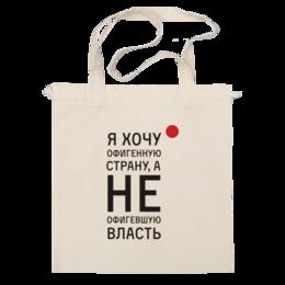 """Сумка """"Офигенная страна """" - навальный, команда навального, навальный четверг"""