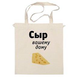 """Сумка """"Сыр вашему дому"""" - новый год, подарок, день рождения, юбилей, контрольная закупка"""