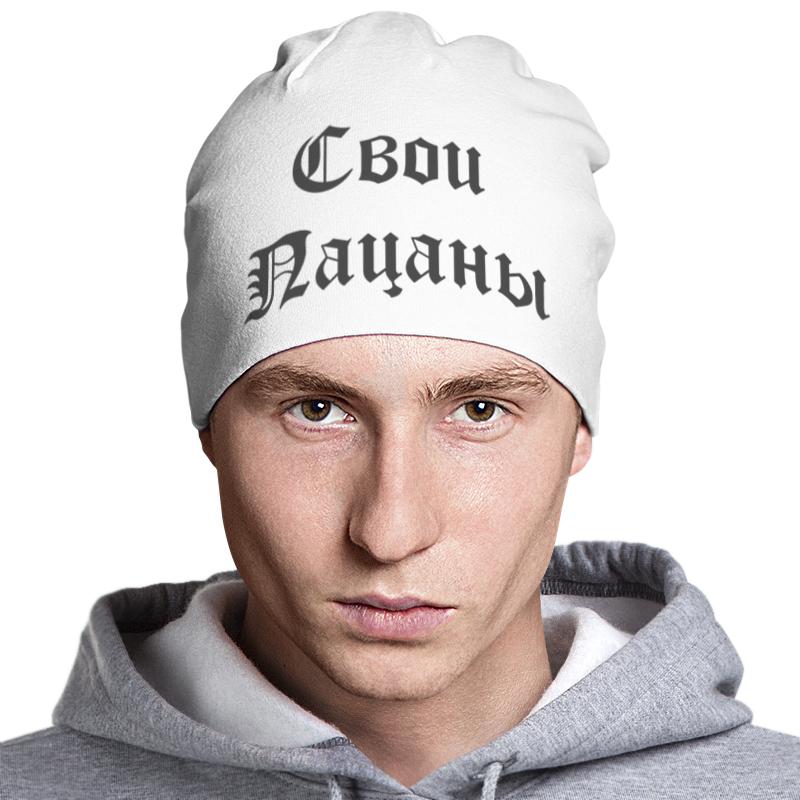 Printio Свои пацаны шапка классическая унисекс printio zander hat