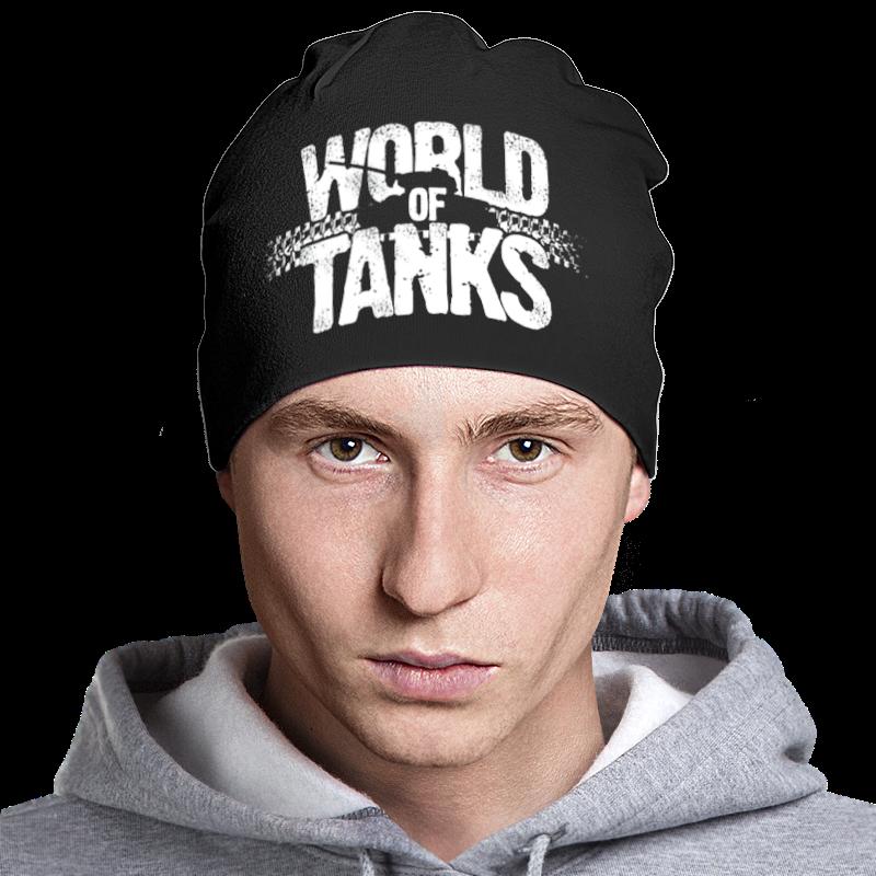 Шапка классическая унисекс Printio World of tanks шапки mialt шапка