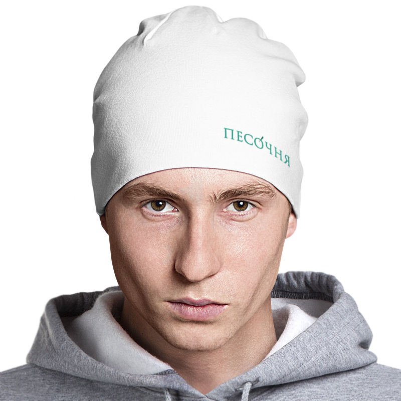 Шапка классическая унисекс Printio Без названия аванта шапка avanta 990267 белый