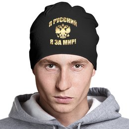 """Шапка """"Я русский (золотая надпись)"""" - россия, я русский, я за мир"""