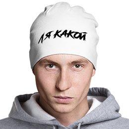 """Шапка классическая унисекс """"ЛЯ КАКОЙ """" - юмор, надписи, мемы, блогер, ля какой"""