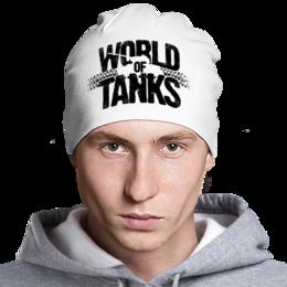 """Шапка классическая унисекс """"World of Tanks"""" - world of tanks, танки, wot"""