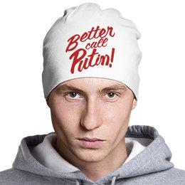 """Шапка классическая унисекс """"Better call Putin!"""" - россия, russia, президент, president, saul"""