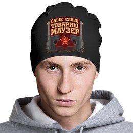 """Шапка """"Товарищ Маузер"""" - пистолет, ссср, революция, серп и молот, большевик"""